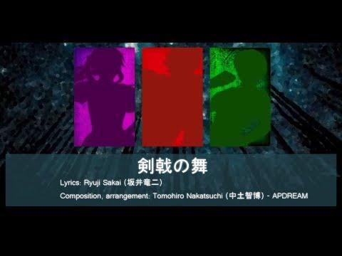 剣戟の舞 (Dance Of Sword Fight) - Akatsuki [romanji; Color Coded] 【 SHORT VERSION 】