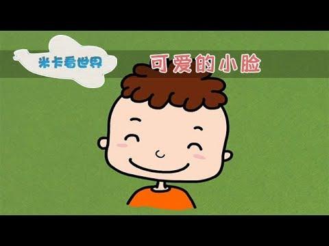 【可爱的小脸】带宝宝们认识五官 米卡看世界 0-6岁