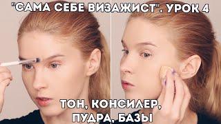 Как наносить тональный крем консилер пудру хорошие базы под макияж Урок 4 Сама себе визажист