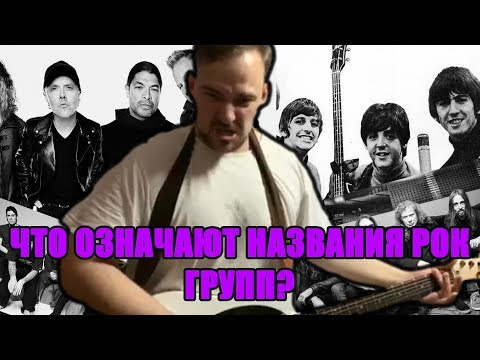 ЧТО ОЗНАЧАЮТ НАЗВАНИЯ РОК ГРУПП? ч4 | Beatles Metallica Megadeth Anthrax Limp Bizkit Korn
