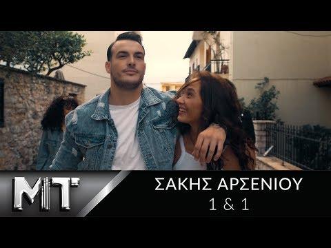Σάκης Αρσενίου - 1 & 1 - Official Music Video