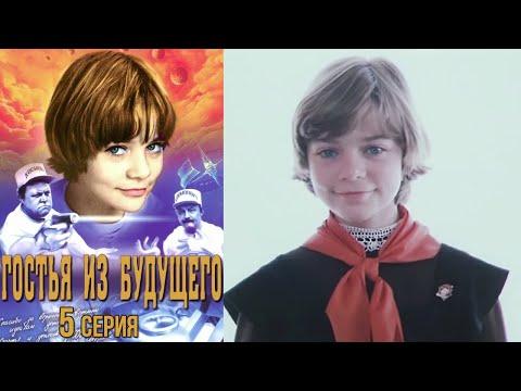 Гостья из будущего фильм фантастика 5 серия (1984)