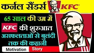 motivation theory of kfc Motivation motivation is the in the eyes of the leader of company nestle  from the reinforcement theory, if a person improves their customer service skills.