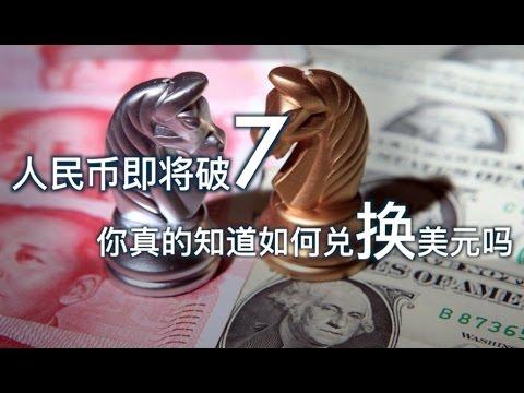 平论 | 人民币即将破7,你真的知道如何兑换美元吗? 2016-11-21
