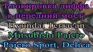 Oldida differensial qulf Hyundai Terracan, Mitsubishi Pajero, Pajero sport, Delica aks