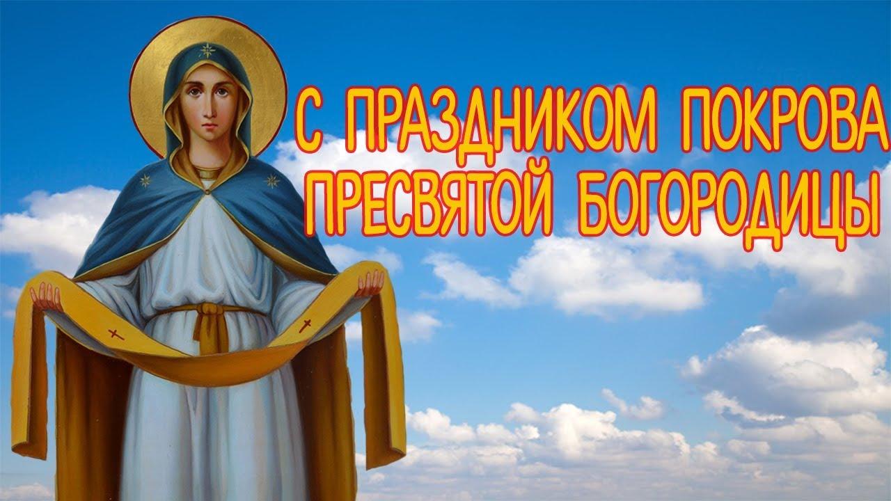 Стихи с поздравлениями покров пресвятой богородицы фото 844