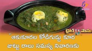 Aakukoorala Kodiguddu Koora (For Hair Fall Problems)   Diet Menu   20th May 2019   Full Episode
