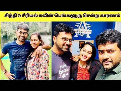 Download Chithi 2 Kavin Love mood😍 Kavin Venba Romance | Nandan family pictures | Sun tv serial | Saradha