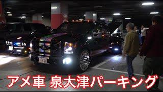 2019-11-16 大阪 泉大津パーキング アメ車 ナイトミーティング