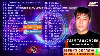 Улан Ташкожоев  Ырлар Жыйнагы