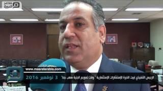 مصر العربية | الرئيس التنفيذي لبيت الخبرة للإستشارات الإستثمارية