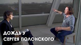 Дождь в Штабе Сергея Полонского. Участник из дом 2.