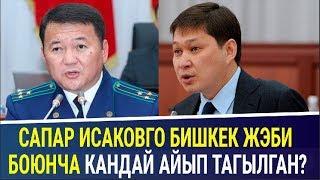 Сапар Исаковго Бишкек ЖЭБин модернизациялоо боюнча кандай айып тагылганы айтылды