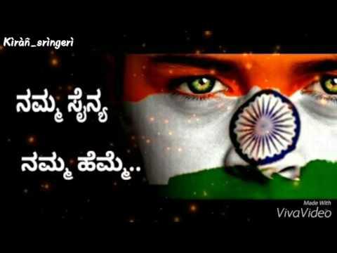 I Love Indian Army Kannada Song Youtube