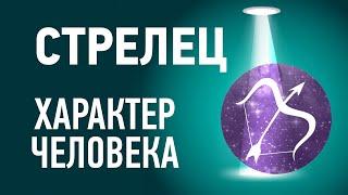видео ЗНАКИ ЗОДИАКА - СТРЕЛЕЦ - ЗОДИАКАЛЬНЫЙ ГОРОСКОП