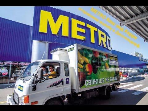 vcv видеоинтервью в компанию METRO Cash&Carry 2016 МЕТРО