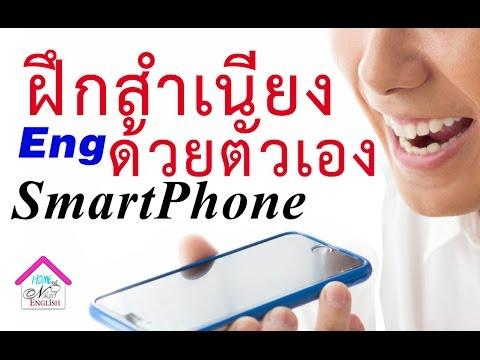 C๖๗: ฝึกฝน-ออกสำเนียงภาษาอังกฤษ-ง่ายๆ ด้วยตัวเอง โดยใช้ Smartphone