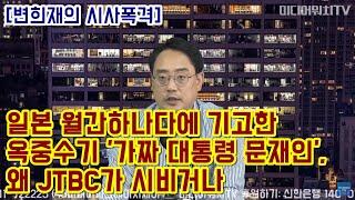 [변희재의 시사폭격] 일본 월간 하나다에 기고한 '옥중수기'...'가짜 대통령 문재인' 왜 JTBC가 시비거나