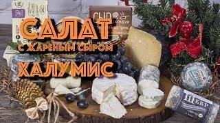 Рецепт салата с жареным сыром Халумис, Сернурского сырзавода