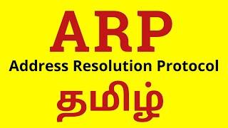 Address Resolution Protocol in Tamil