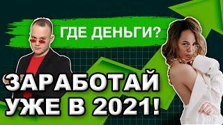 Какой Бизнес Открыть в Кризис? *Бизнес Идеи 2021* (Реклама, Заработок без Вложений, Бизнес 2021)