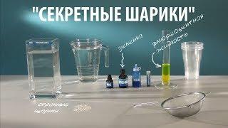 СЕКРЕТНЫЕ ШАРИКИ - опыты с гидрогелем