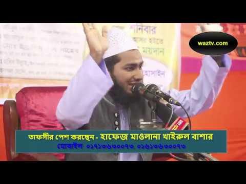 Hafez Mawlana Khairul Bashar Bangla Waz 2017 Barmi Sreepur Gazipur