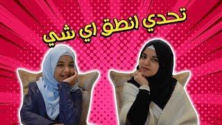 تحدي انطق اي شي مع صابرين مين اللي نفذ العقاب ؟! 🤔 | رندة صلاح