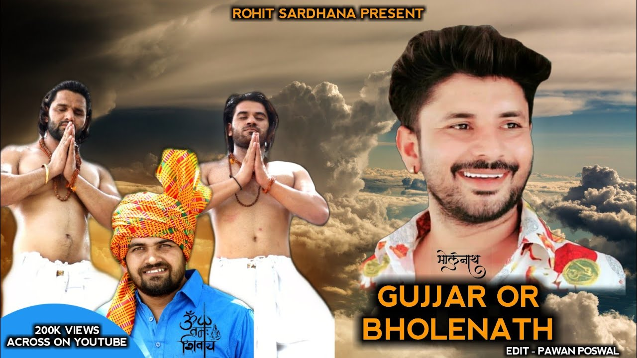 Gujjar or Bholenath(official song)||Rohit Sardhana||gyanider sardhana Latest Bholenath Song 2020