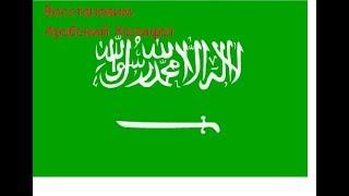 Восстановим Арабский Халифат в Hearts of Iron IV (1)