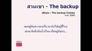 สวมเขา - The Backup