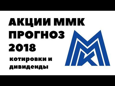 Ммк акции дивиденты прогноз