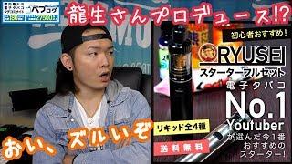 【VAPE】RYUSEIスターターフルセット!!  龍生さん、いつの間にこんな物を…   ~電子タバコ/レビュー~