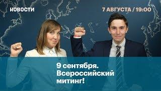 9 сентября. Всероссийский митинг!