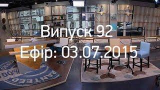 Утро в Большом Городе - Выпуск 92 - 03.07.2015