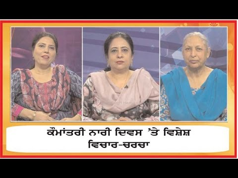On the Occasion of International Women's Day, Spl discussion on Ajit Web Tv.