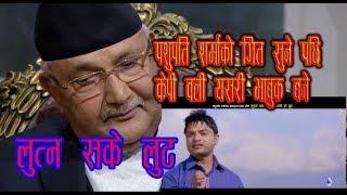 Prime minister KP Oli #React ON Lutna Sake Lut Kanchha Nepal mai ho Chhut - Pashupati Sharma