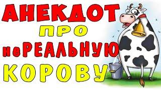 АНЕКДОТ про НеРеальную КОРОВУ и Мужиков или как корова Ила Хапанула Самые смешные свежие анекдоты