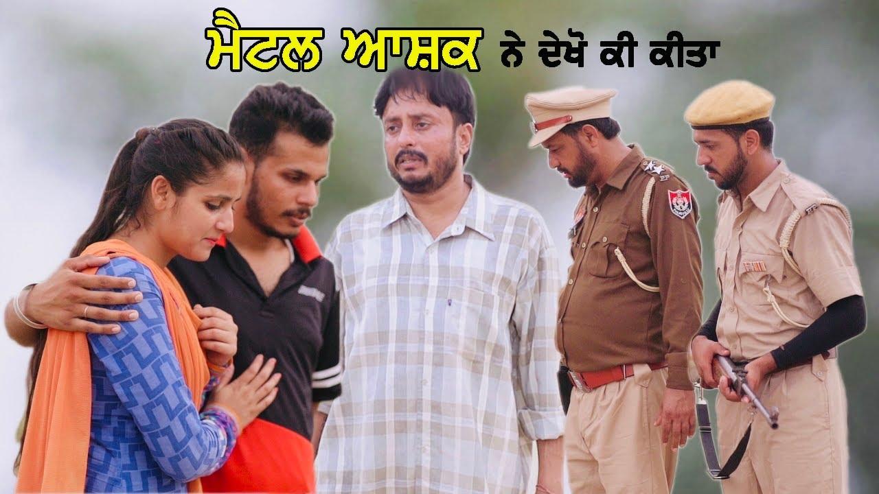 ਦੇਖੋ ਇਕ ਮੈਂਟਲ ਆਸ਼ਕ ਨੇ ਆਪਣੇ ਪਿਆਰ ਲਈ ਕੀ ਕੁੱਝ ਕੀਤਾ   Mental Aashiq   Latest Punjabi Movies 2021