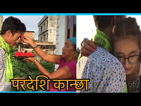 Pardeshi Kanchha | Nepali Short Funny Movie |