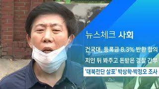 """'대북전단 살포' 박상학 조사 """"15년 동안 보냈는데 왜…"""" / JTBC 아침&"""