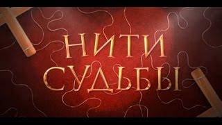 Нити судьбы 17, 18, 19, 20, 21 серия на Россия 1 дата выхода