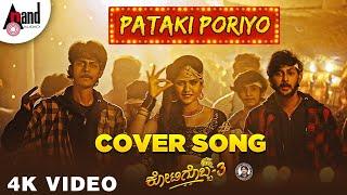 Kotigobba 3   Pataki Poriyo Cover Video Song   Balaji Vishnu   Bharath Raj   Aaryan   Vasantharaj