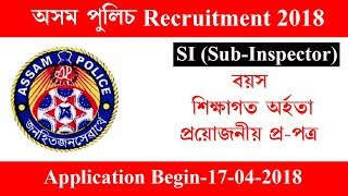 RECRUITMENT SI IN ASSAM POLICE 2018 || Assamese|| Latest Update||😀