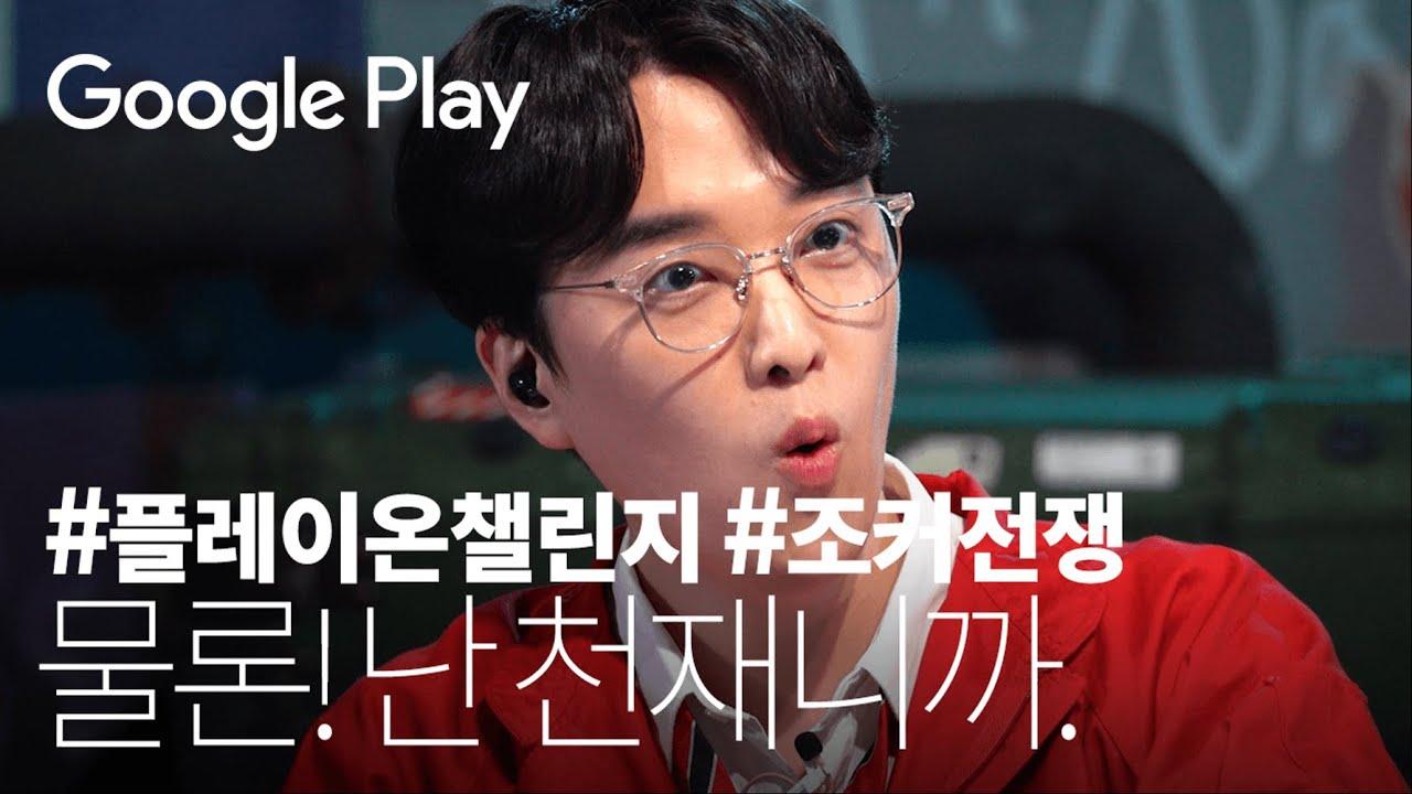 내가 끝판왕이 될 상인가? | 에피소드 5| #플레이온챌린지 조커전쟁 | Google Play