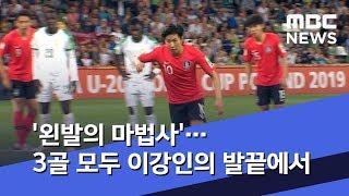 '왼발의 마법사'…3골 모두 이강인의 발끝에서 (2019.06.09/뉴스데스크/MBC)
