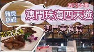 吃貨地圖「澳門珠海遊#1」 食遍澳門賭場餐廳!! 教你平買水舞間門票和如何由澳門去珠海橫琴