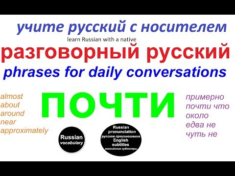 Russian language - most used words - almost