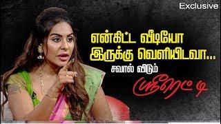 என்கிட்ட  வீடியோ இருக்கு! சவால் விடும் ஸ்ரீரெட்டி   Exclusive Interview With Sri Reddy   #SriReddy