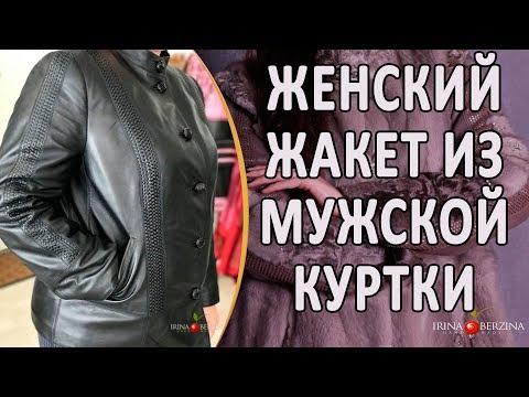 Как из мужской куртки сделать стильный женский жакет. Авторское ателье в Крыму.